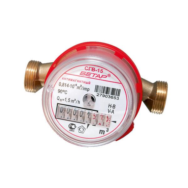 Счетчик для горячей воды СГВ -15 антимагнитный